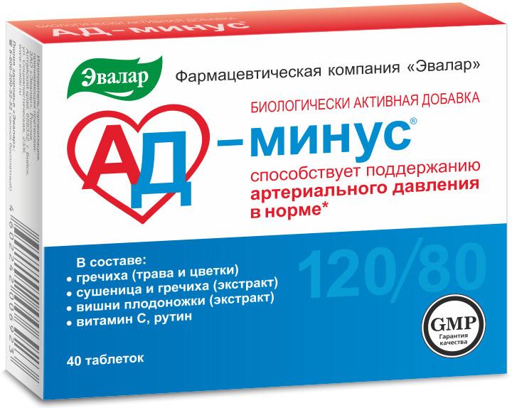 АД-минус, 40 таблеток (для снижения давления), Эвалар
