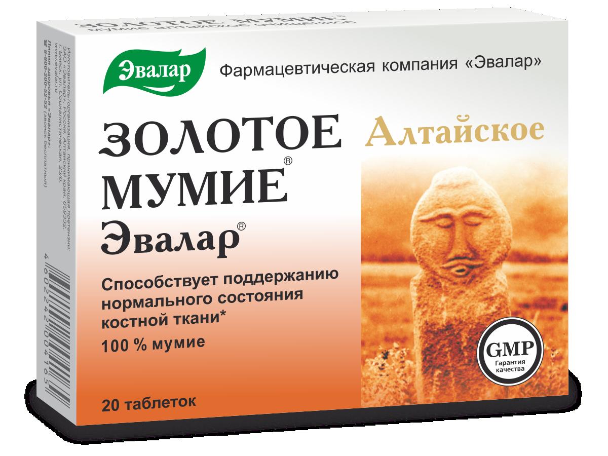 Мумие Золотое алтайское очищенное, 20 таблеток, Эвалар