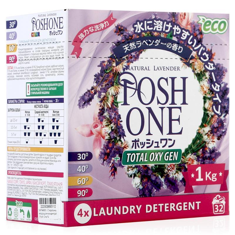 Концентрированный стиральный порошок COLOR (лаванда), 1 кг, Posh one фото