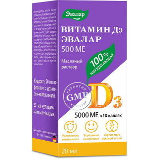 Витамин D3, 500 МЕ, 20 мл, Эвалар