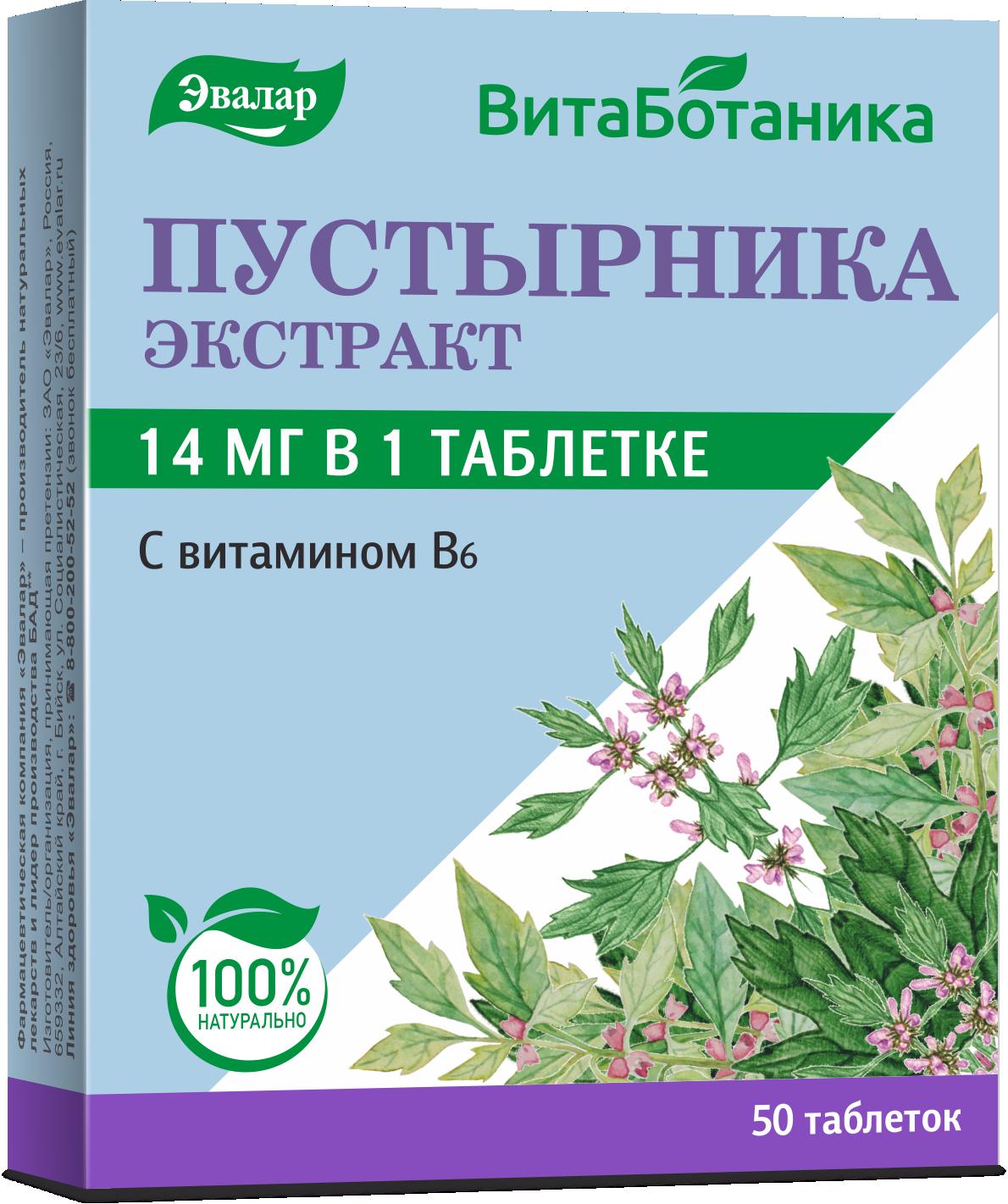 Пустырника экстракт, 14 мг, 50 таблеток, Эвалар